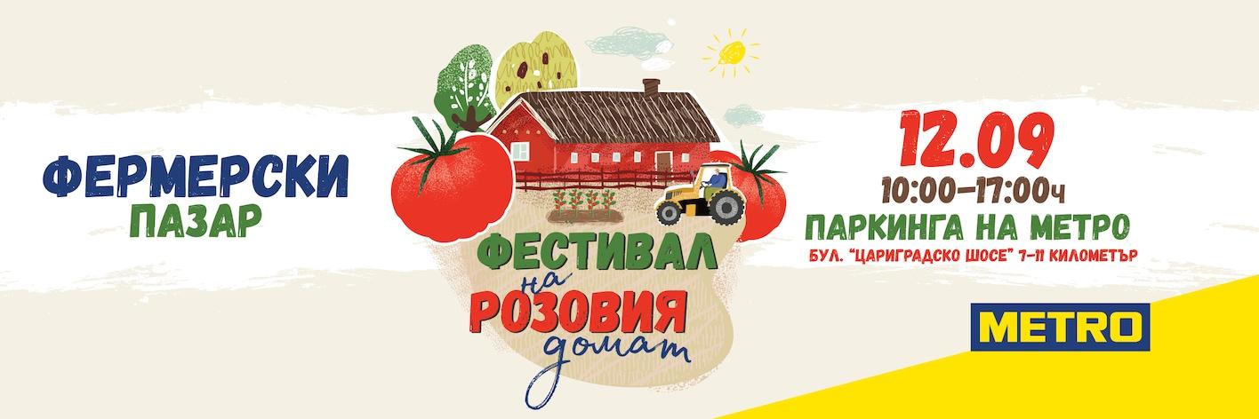 МЕТРО България отбелязва Фестивал на розовия домат с фермерски пазар на 12.09 в София