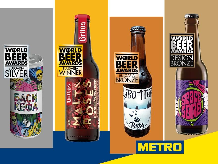 Четири медала за български крафт бири на World Beer Awards 2021