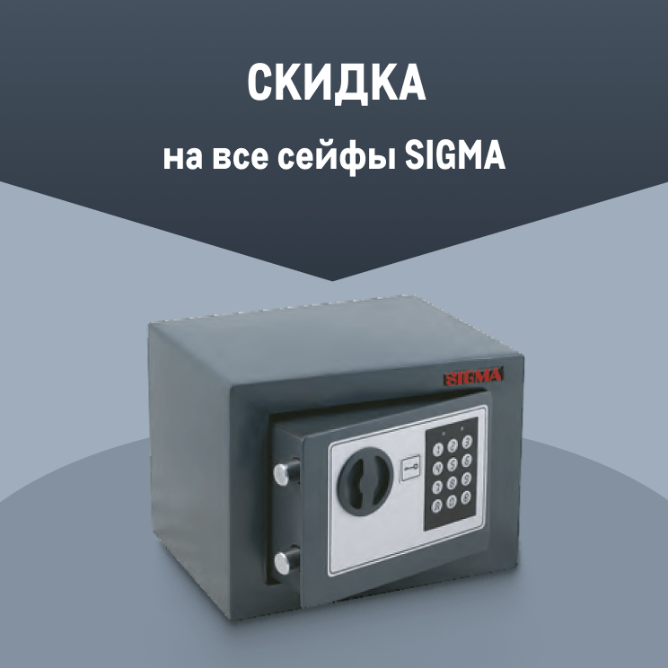 Скидка на все сейфы SIGMA