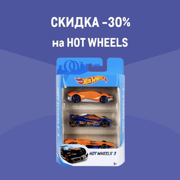 Скидка -30% НА HOT WHEELS