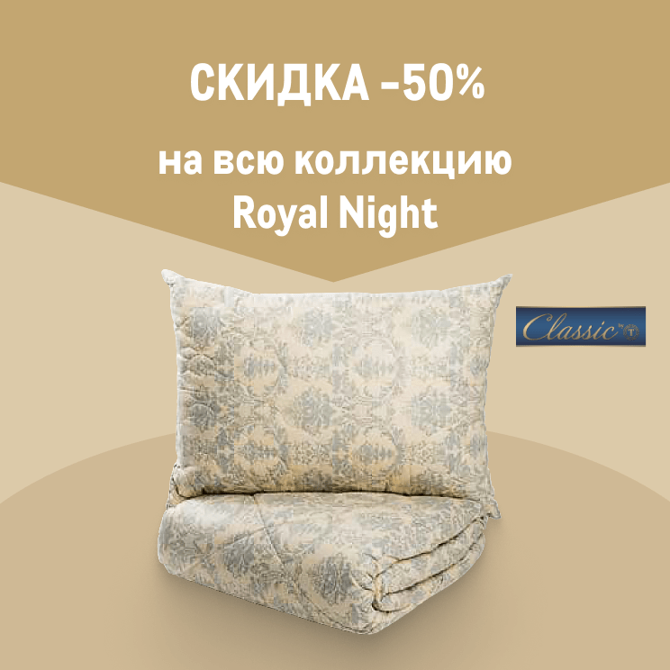 Скидка -50% на всю коллекцию Royal Night