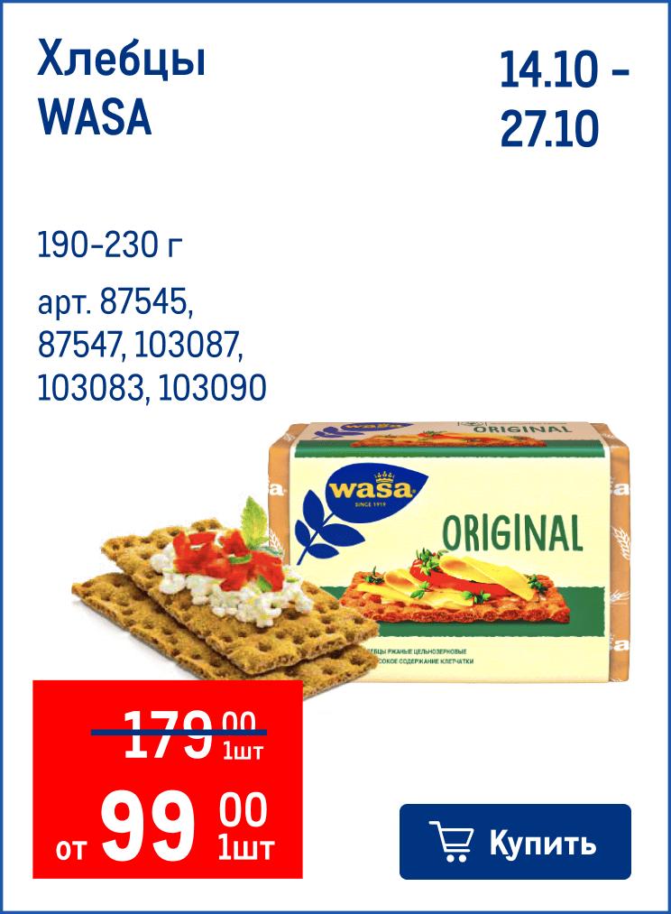 Хлебцы WASA