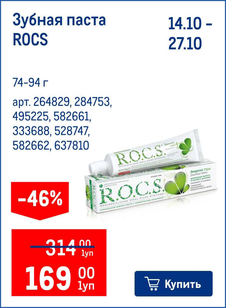 Зубная паста ROCS