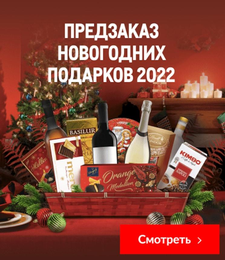 Предзаказ новогодних подарков 2022