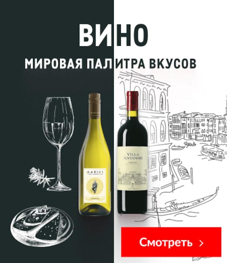 Вино мировая палитра