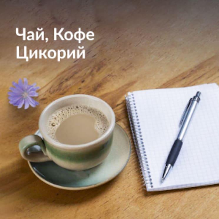 Чай, кофе, цикорий